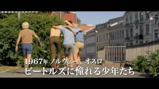 イエスタデイ(予告編) thumbnail