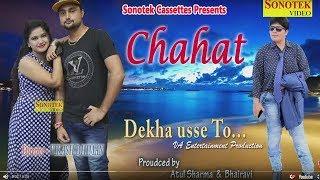 Haryanvi New Song 2018 : Chahat | Bhairvi | Shiva Pandit, Deepa Renu #Sonotek Cassettes