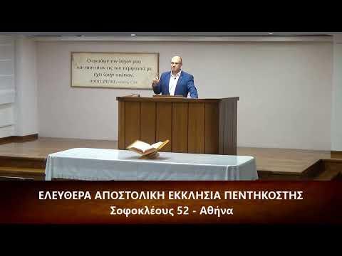 Επιστολή προς Εφεσίους κεφ. α' (1) 16-23 // Γρηγόρης Ψωμιάδης