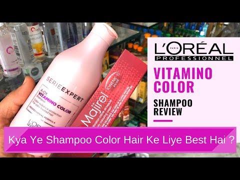 Kya Ye Shampoo Color Hair Ke Liye Best Hai ? Loreal Professionnel Vitamino Color Shampoo Review