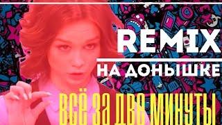 Диана Шурыгина - Элементарно и реально [TRAP REMIX]