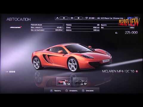 Gran Turismo 5 прохождение, часть 1