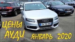 Авто из Литвы, Audi цена на январь 2020.
