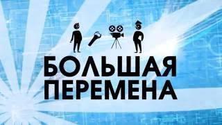 """""""Большая перемена"""" новый выпуск!"""