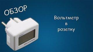 #362 ОБЗОР Вольтметр в розетку DM55-1