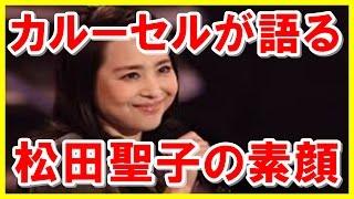 """歌手松田聖子(55)の""""素顔""""について、かつて近所付き合いをしていた..."""