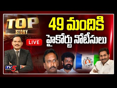 Top Story LIVE Debate With Sambasiva Rao | High Court Notice to YCP MP & Chirala MLA | TV5 teluguvoice