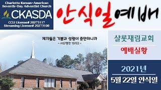 [샬롯재림교회] 온라인 예배 | 2021.05.22
