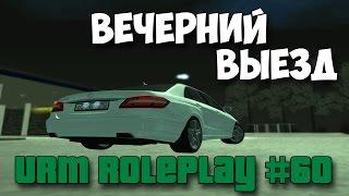 URM RolePlay #60 - Вечерний выезд (CRMP)