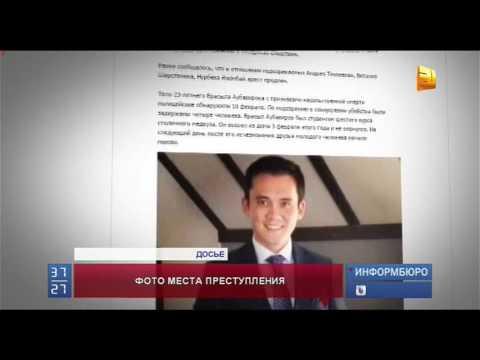 Неожиданный поворот в деле Ерасыла Аубакирова: в редакцию Информбюро попали сенсационные снимки