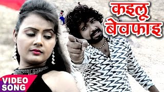 Superhit Sad Songs 2017 - Sanam Harjayi - कइलू बेवफाई - Basant Thakur - Bhojpuri Hit Songs 2017 new