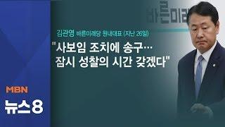[뉴스추적] '패스트트랙 키맨' 바른미래 4인방의 선택은 [뉴스8]