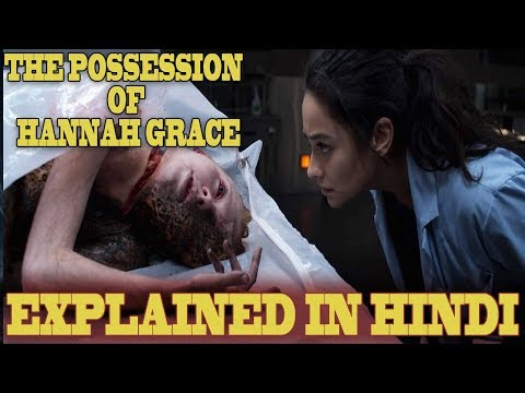the-possession-of-hannah-grace-movie-:-explained-in-hindi