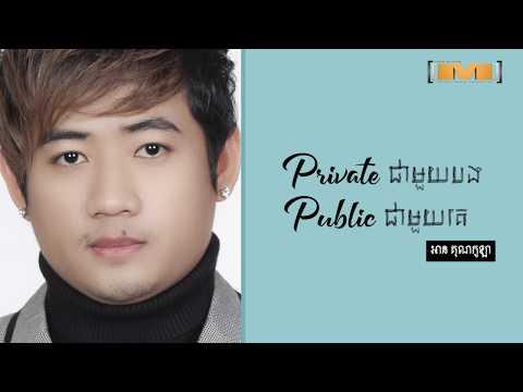 Private ជាមួយបង Public ជាមួយគេ - អាន គុណកូឡា [ OFFICIAL AUDIO ]