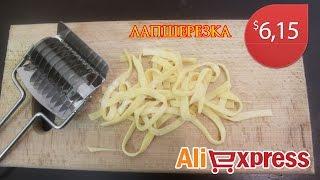 роликовый нож для лапши DanZeYu с Aliexpress. Обзор