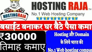 Web Hosting Purchase Hosting Raja Web Hosting Window Linux All