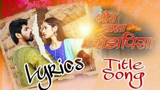 Jiv Zala Yeda Pisa Colors Marathi Serial Title song (Lyrics)