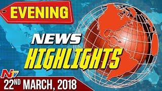 News 30/60 || Evening News Highlights || 22nd March 2018  || NTV