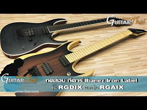Ibanez RGDIX & RGAIX Iron Label Series by www.Guitarthai.com