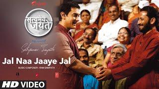 Jal Na Jaye Jal Full Song Aamir Khan | Satyamev Jayate