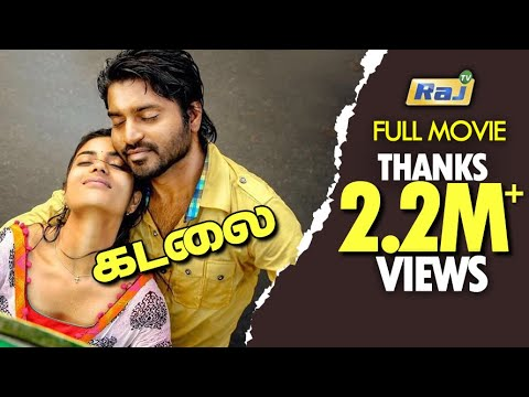 Kadalai Tamil Full Movie | Ma Ka Pa Anand...
