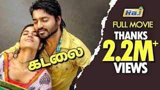 Kadalai Tamil Full Movie | Ma Ka Pa Anand | Aishwarya Rajesh | Yogi Babu | Manobala | Raj Television