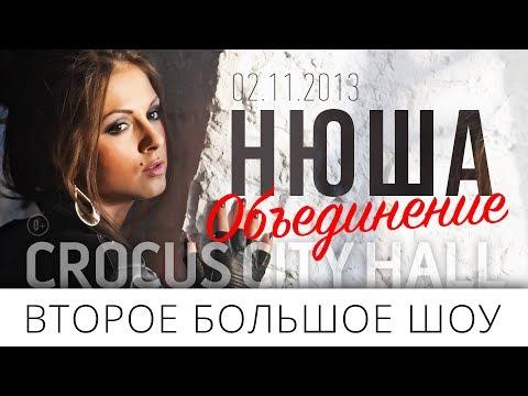 Нюша - Шоу «Объединение» (2 ноября 2013)