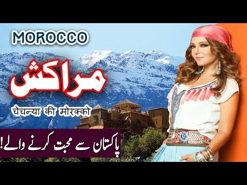 Travel To Morocco   History Documentary in Urdu And Hindi   Spider Tv   مراکش کی سیر