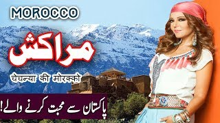 Travel To Morocco | History Documentary in Urdu And Hindi | Spider Tv | مراکش کی سیر