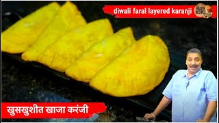 खाज्याची करंजी | Khajyachi Karanji | Diwali Recipe | खुसखुशीत करंजी | Layered Karanaji |Diwali Faral