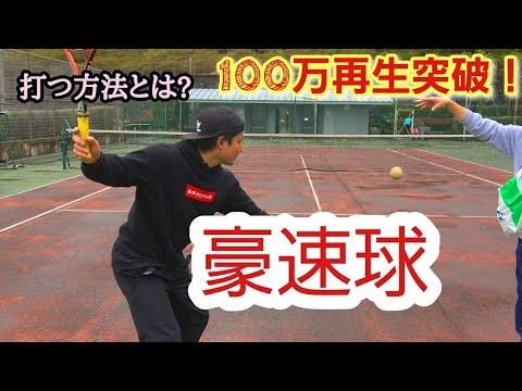 【ソフトテニス】速い球を打つ方法、教えます!