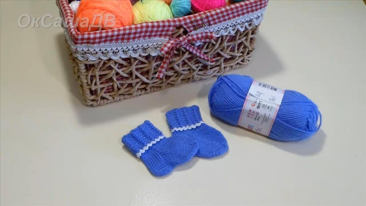 Вяжем носочки для новорожденного. Knitted socks for the newborn.