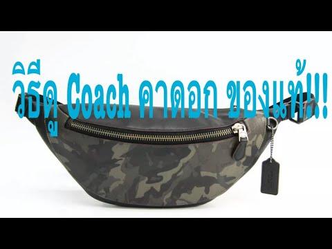 23. วิธีดูกระเป๋า คาดอก Coach ของแท้