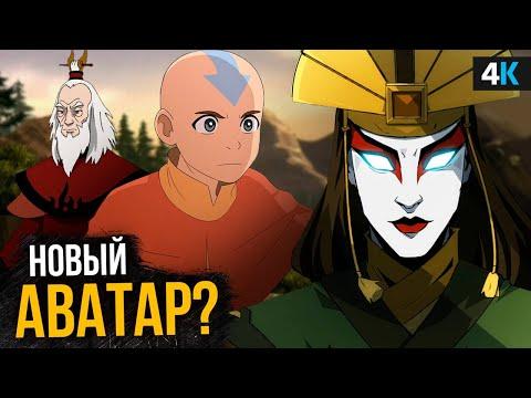 Продолжение аватара мультфильм