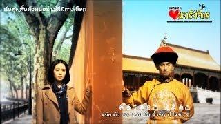 [Thai Sub Lyric] 身不由己-Bu Bu Jing Qing