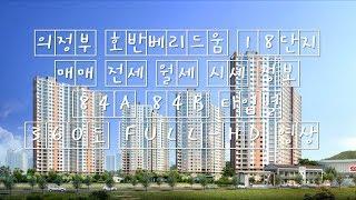 의정부 호반베르디움18단지 매매 전세 월세 시세정보 8…