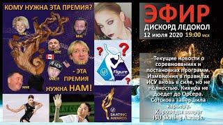 Хороводы вокруг ISU Skating Awards Кихира не доедет до Орсера Сотскова закончила Правила изменили
