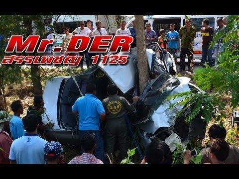 อุบัติเหตุ : เก๋ง ชนต้นไม้คนขับติดภายใน อ.ชะอำ