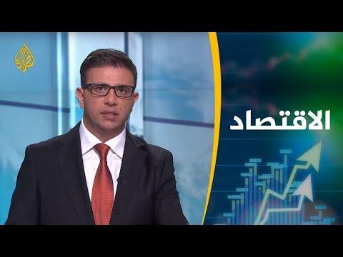 النشرة الاقتصادية الثانية 2019/7/11  - 18:54-2019 / 7 / 11