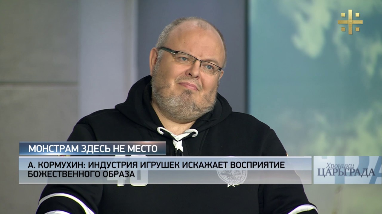Хроники Царьграда: Монстрам здесь не место