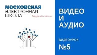 Московская электронная школа, урок № 5 сценарий в МЭШ: добавляем аудио и видео