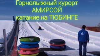 Амирсой горнолыжный курорт катание на тюбинге санках ватрушках и гостиница Амирсой