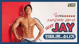 [S스피닝] 홈스피닝 | 인피니트 (Infinite) - 소나기 | 중상급 | 리딩 : 제이(Jay) | S…