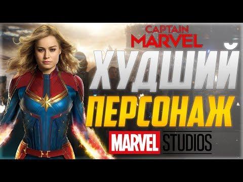 Капитан Марвел - худший персонаж киновселенной MARVEL!!!