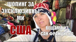 👠США.ЗАШЛА А ТАМ........ОБАЛДЕТЬ ОТ ТАКИХ ВЕЩЕЙ.В РОССИИ ТАКОГО НЕ УВИДИШЬ