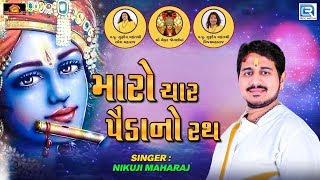 મારો ચાર પૈડાનો રથ   Maro Char Paida No Rath   Acharya Shree Nikunj Maharaj