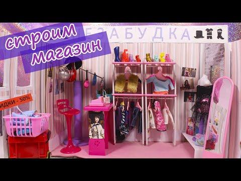 Магазин для кукол своими руками