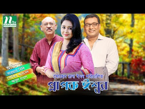 Prapok Ishshor | New Bangla Natok 2017 By Farhana Mili, Towk