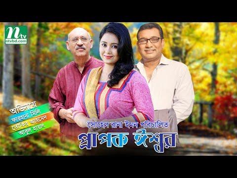 Prapok Ishshor | New Bangla Natok 2017 By Farhana Mili, Towkir &  Abul Hayat,