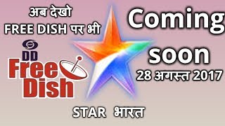 Star Bharat To Be Available On DD FreeDish|Star Bharat New Channel Coming Soon|Star भारत|star Bharat